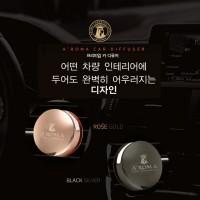 AR 차량용디퓨저 - 금속원형